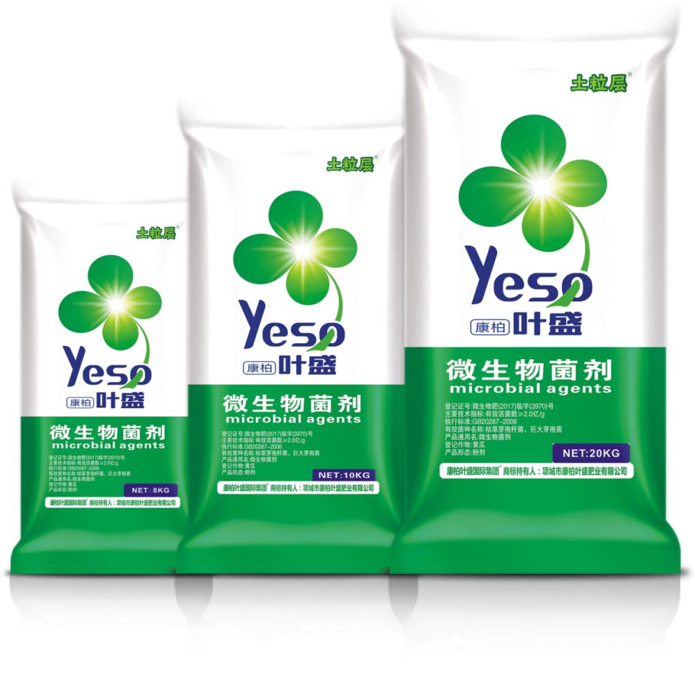 土壤调节剂 果蔬专用微生物菌剂厂家 微生物菌剂生产厂